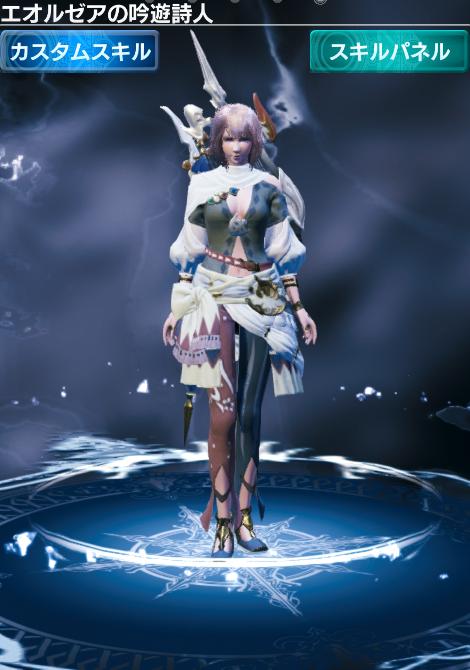 Princess Sarah - Eorzea Minstrel ( FF14) (Breaker) Legend - Game in