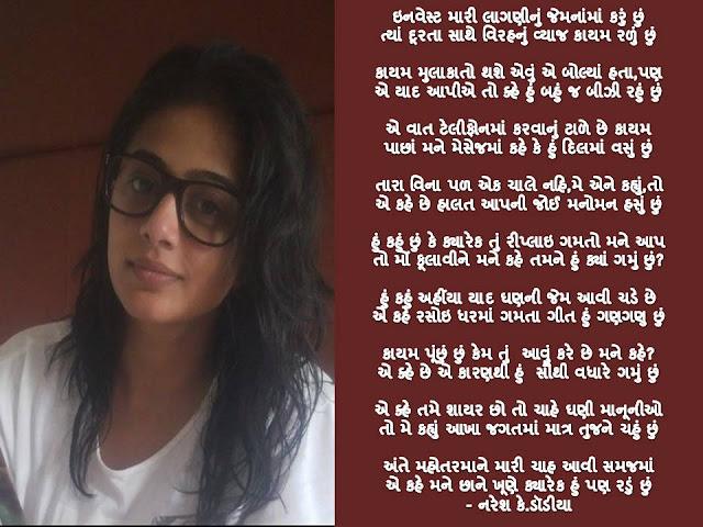 इनवेस्ट मारी लागणीनुं जेमनांमां करुं छुं  Gujarati Gazal By Naresh K. Dodia