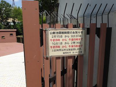 山新池解放時間のお知らせ