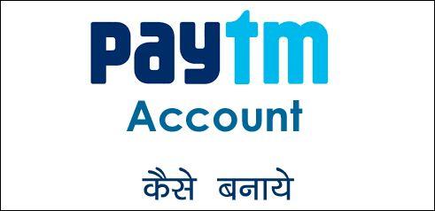Paytm में खाता कैसे बनाये पूरी जानकारी हिंदी में (Step By Step) 2019