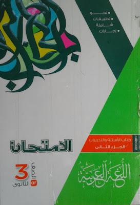 كتاب الامتحان في اللغة العربية (الجزئين) للصف الثالث الثانوي 2021/2020