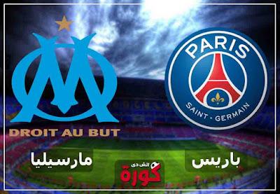 مشاهدة مباراة باريس سان جيرمان ومارسيليا اليوم مباشر