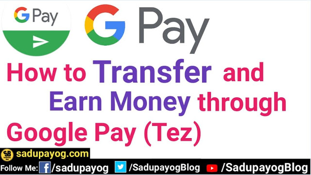 How to use Google Pay How to use Tez. How to Earn money using Google Pay or Tez. How to transfer money using Google pay or Tez. Google Pay refer & earn program. How to transfer money online. How to recharge mobile online using Google Pay or Tez. How to pay online bill using Google Pay or Tez.