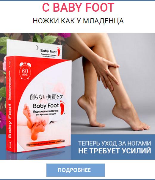 Baby Foot - педикюрные носочки