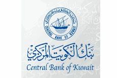 يعلن بنك الكويت المركزي مع البنوك الكويتية فتح باب المنح والتوظيف للكويتيين