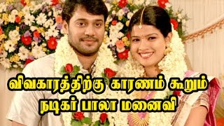 Actor Bala's Wife Says The Reason Of Divorce?
