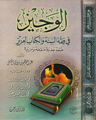 حمل كتاب الوجيز في فقه السنة والكتاب العزيز - عبد العظيم بدوي