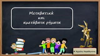 http://didaskaleio.weebly.com//uploads/2/4/1/4/24147639/___.swf