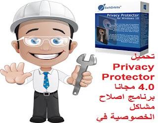 تحميل Privacy Protector 4.0 مجانا برنامج اصلاح مشاكل الخصوصية في نظام التشغيل