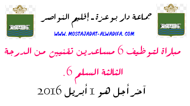 جماعة دار بوعزة - إقليم النواصر مباراة لتوظيف 6 مساعدين تقنيين من الدرجة الثالثة السلم 6. آخر أجل هو 1 أبريل 2016