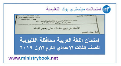 امتحان لغة عربية محافظة القليوبية للصف الثالث الاعدادى ترم اول 2019