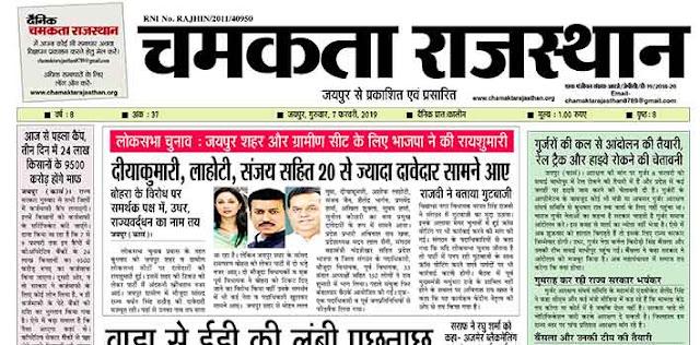 दैनिक चमकता राजस्थान 7 फरवरी 2019 ई-न्यूज़ पेपर
