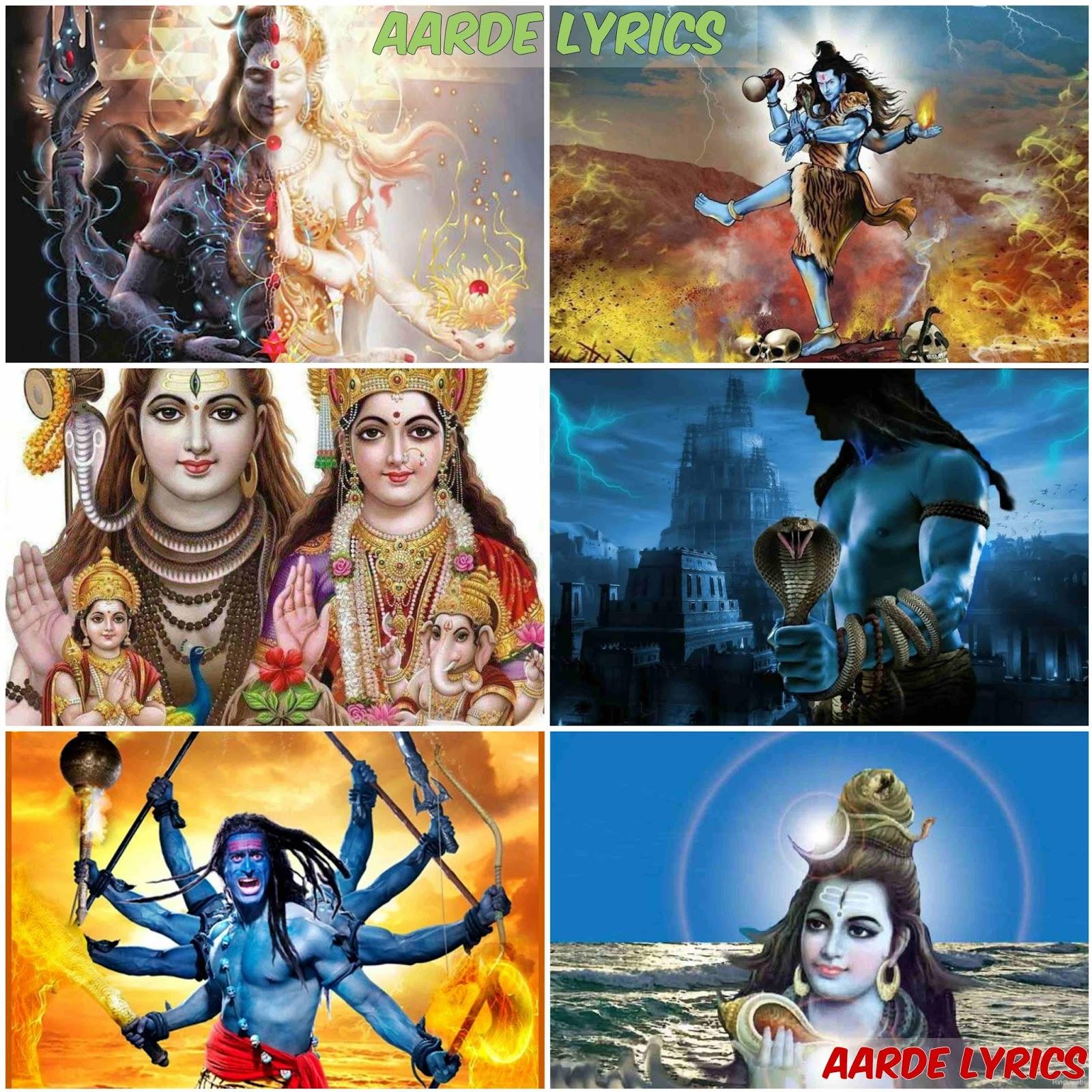Needu Shiva Nidadiru Shiva Lord Shiva Songs Lyrics Devotional Lyrics Aarde Lyrics