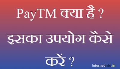 paytm kya hai, paytm hindi, paytm in hindi,PayTM क्या है और इसका उपयोग कैसे करें?