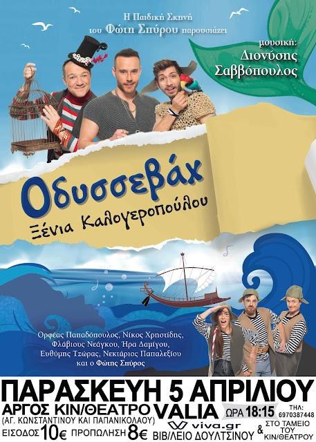 """Άργος: Η θεατρική παράσταση """"Οδυσσεβάχ"""" της Ξένιας Καλογεροπούλου στο κινηματοθέατρο Valia"""