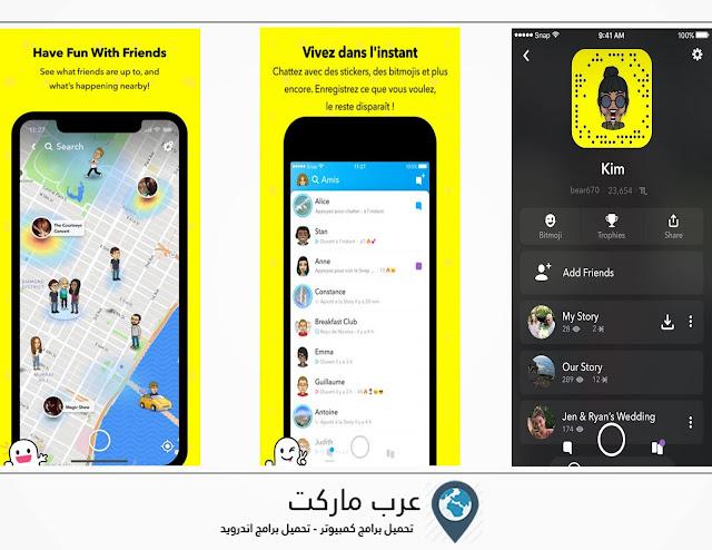 تحميل برنامج سناب شات Download Snapchat