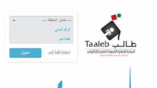 وصلة موقع طالب Taaleb نتائج طلبة الصف الثاني عشر الكويت 2018 - المربع الإلكتروني