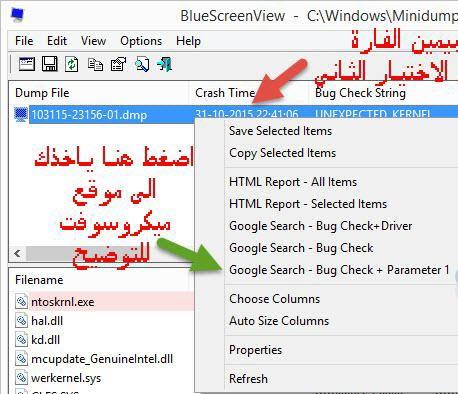 حل مشكلة الشاشة الزرقاء في  Windows 8,8.1,10 7