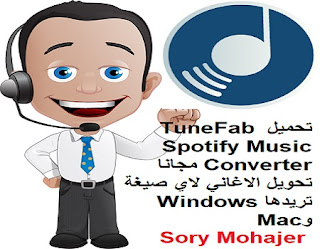 تحميل TuneFab Spotify Music Converter مجانا تحويل الاغاني لاي صيغة تريدها Windows وMac
