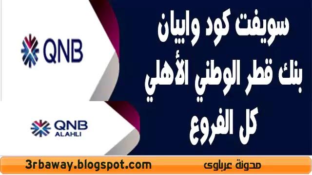 سويفت كود وابيان بنك قطر الوطني الأهلي كل الفروع QNB Alahli