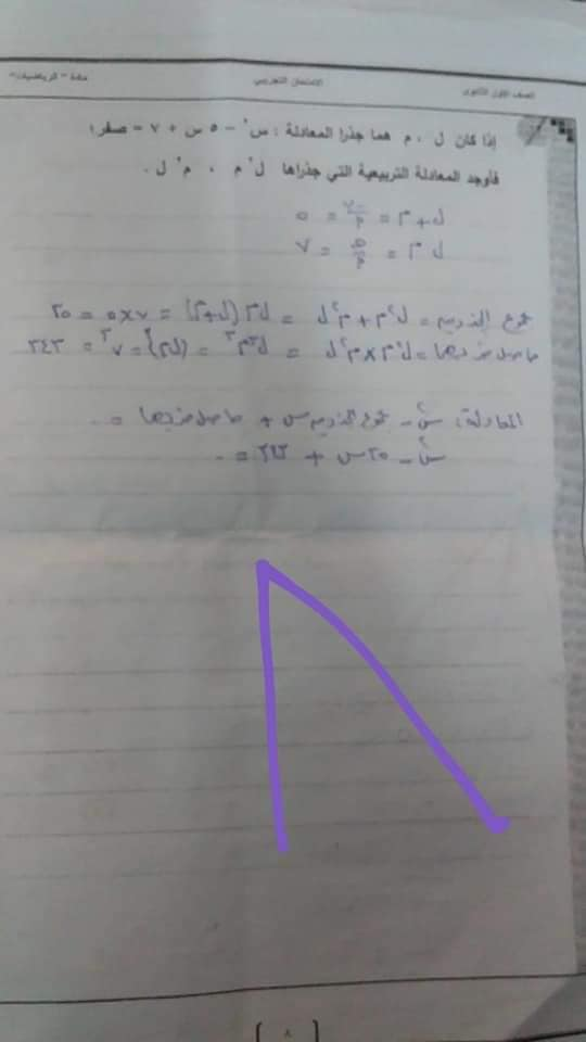تسريب امتحان الرياضيات للصف الاول الثانوي