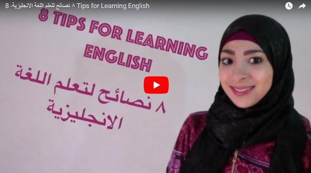 8 نصائح لتعلم اللغة الانجليزية- 8 Tips for Learning English
