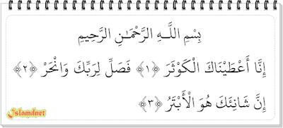 Surah ini termasuk surah Makkiyah dan terdiri dari  Surah Al-Kautsar dan Artinya