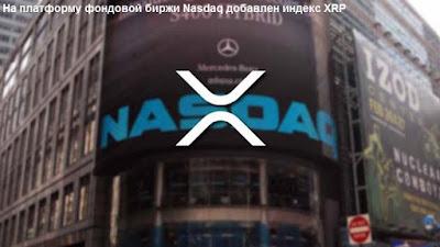 На платформу фондовой биржи Nasdaq добавлен индекс XRP