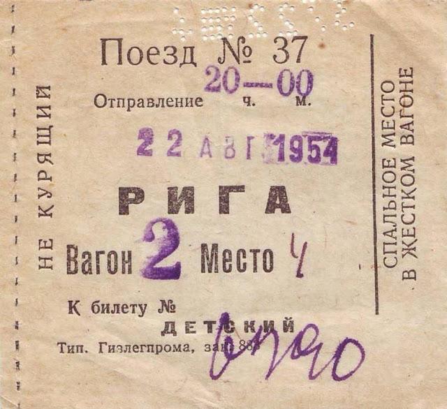 22 августа 1954 года. Детский билет на поезд Москва-Рига