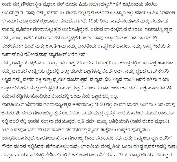 *Best* Republic Day Speech Kannada *PDF* Download Free - Gadtantra Diwas - Republic Day Speech in Kannada for Students
