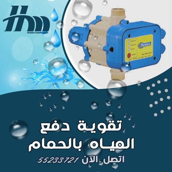 فني صحي بالكويت - فني ادوات صحية الكويت