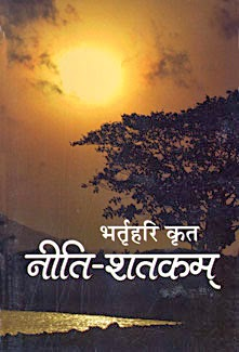 bhartruhari neeti shatakam hindi,hindi translation of bhartrihari neeti shatak,neet shatak,vairagya shatak