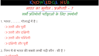 Indian Geography Quiz-7