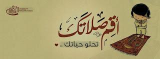 غلاف فيس بوك كلمات - أقم صلاتك .. تحلو حياتك ♥