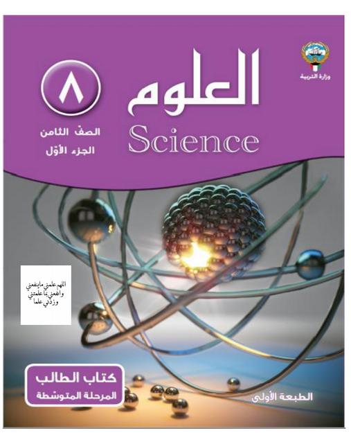 نموذج إجابة بنك أسئلة الوحدة الأولى في العلوم للصف الثامن