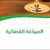 تحميل بحث مهم بعنوان الصياغة القضائية اعداد القاضي حمد بن عبدالعزيز بن احمد pdf