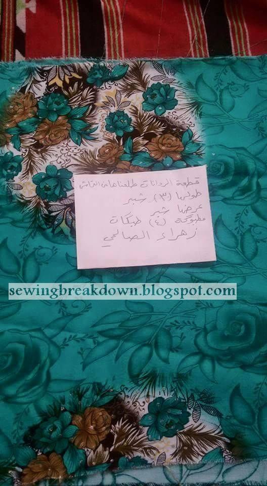 خطوات خياطة وتفصيل قنادر الدار مع الشرح
