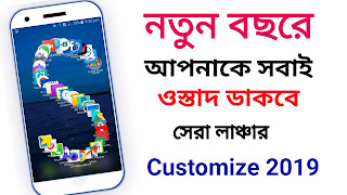 Customize Top #1 Launcher Android 2019