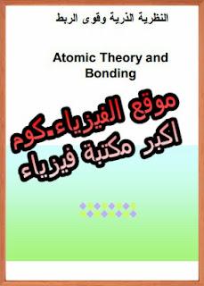 النظرية الذرية الحديثة ودالتون -طومسون pdf تحميل برابط مباشر