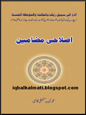 essays on urdu Urdu search engine - here you can search in urdu with urdu keyboard given at  this page it will return results in urdu for example :type 'پاکستان' in search.