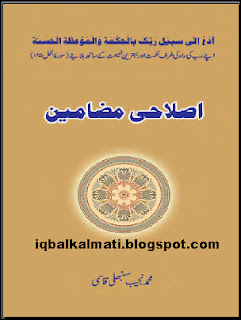 Edify Essays in Urdu Islahi Mazameen