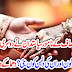 The distinguished politician of the Tehreek-e-Insaf made another marriage,