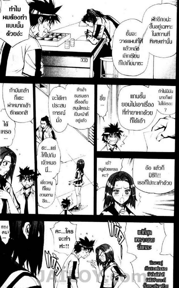 Mx0 (เอ็มซีโร่) เล่ม 4 TH แปลไทย