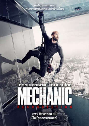 The Mechanic 2 :Resurrection โคตรเพชฌฆาต แค้นข้ามโลก