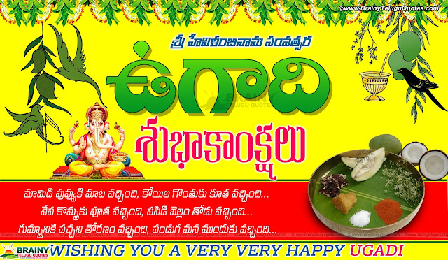 ugadi pachadi wallpapers, ugadi Greetinigs in Telugu, Ugadi Font in Telugu, Telugu Happy Ugadi Quotes greetings