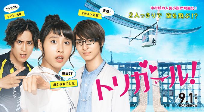 "Yukina Toriyama (Tao Tsuchiya) memasuki sebuah universitas sains setelah mempersiapkan diri selama satu tahun untuk ujian masuknya. Awalnya, dia kaget dengan suasana di kampusnya. Dia menjadi tertarik pada senior Kei (Mahiro Takasugi). Karena Kei, Yukina bergabung dengan klub ""Human Powered Flight"". Klub tersebut menargetkan ""Tori Ningen Contest"". Yukina ingin berpasangan dengan Kei, tapi dia berpasangan dengan Sakaba (Shotaro Mamiya) yang tidak dia sukai."