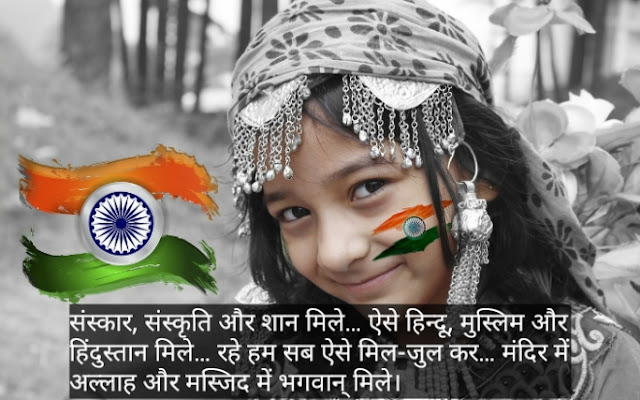 independence day speech for student