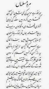 Study Notes for All: IQBAL POETRY
