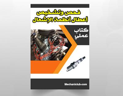تحميل كتاب فحص وتشخيص أعطال أنظمة الإشعال PDF