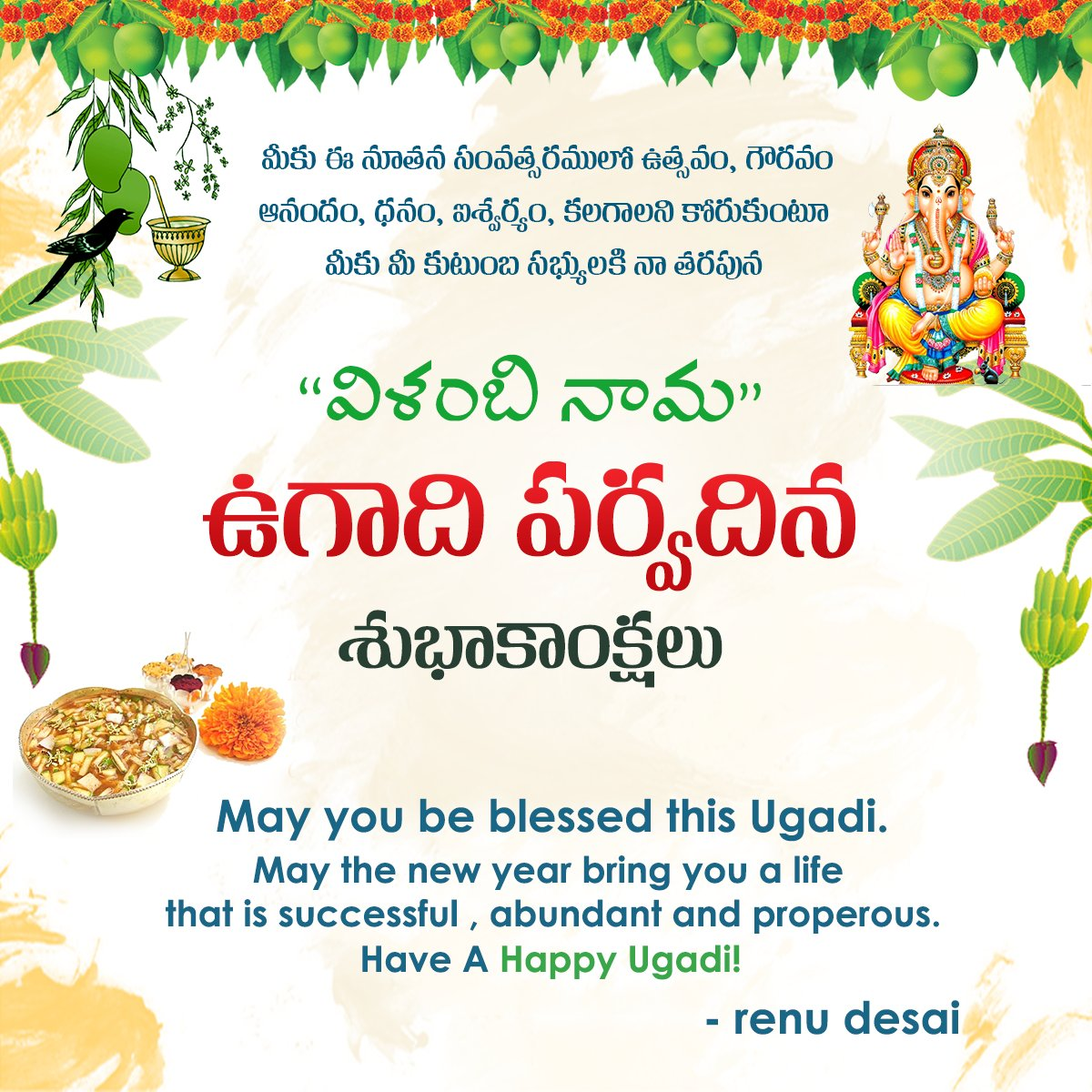Wishes Telugu